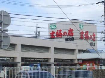 080321主婦の店城北店.JPG