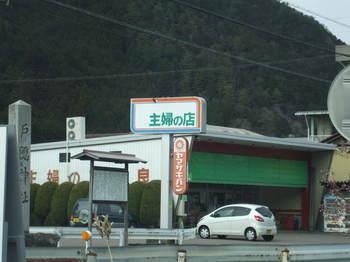 080402主婦の店和良店.JPG